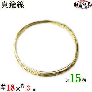 ピカピカ磨き済み 真鍮線 #18 ×約3m×15巻 セット 1セット15 巻 メール便 250円 真鍮 ワイヤー 18 番 線径 1.2 mm 約1m×15巻