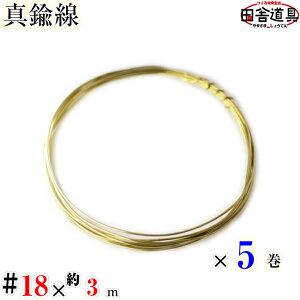 ピカピカ磨き済み 真鍮線 #18 ×約3m×5巻 セット 1セット5 巻 メール便 250円 真鍮 ワイヤー 18 番 線径 1.2 mm 約1m×5巻