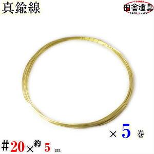 ピカピカ磨き済み 真鍮線 #20 ×約5m×5巻 セット 1セット5 巻 メール便 250円 真鍮 ワイヤー 20 番 線径 0.9 mm 約1m×5巻