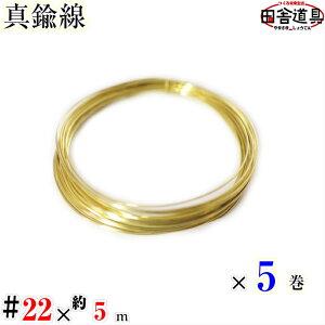 ピカピカ磨き済み 真鍮線 #22 ×約5m×5巻 セット 1セット5 巻 メール便 250円 真鍮 ワイヤー 22 番 線径 0.7 mm 約5m×5巻