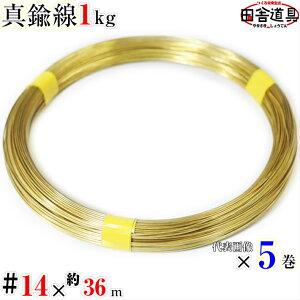 ピカピカ磨き済み 真鍮線 1kg #14 ×約36m×5巻 セット 1セット 5 巻 送料無料 真鍮 ワイヤー 14 番 線径 2.0 mm 約36m×5巻