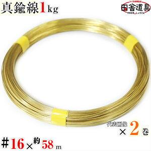 ピカピカ磨き済み 真鍮線 1kg #16 ×約58m×2巻 セット 1セット 2 巻 送料無料 真鍮 ワイヤー 16 番 線径 1.6 mm 約58m×2巻