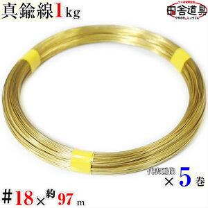 ピカピカ磨き済み 真鍮線 1kg #18 ×約97m×5巻 セット 1セット 5 巻 送料無料 真鍮 ワイヤー 18 番 線径 1.2 mm 約97m×5巻