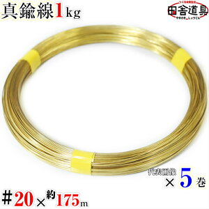 ピカピカ磨き済み 真鍮線 1kg #20 ×約175m×5巻 セット 1セット 5 巻 送料無料 真鍮 ワイヤー 20 番 線径 0.9 mm 約175m×5巻