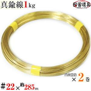 ピカピカ磨き済み 真鍮線 1kg #22 ×約285m×2巻 セット 1セット 2 巻 送料無料 真鍮 ワイヤー 22 番 線径 0.7 mm 約286m×2巻