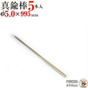 真鍮線 棒状 真鍮棒 φ5.0 mm 5本 995mm 別名 黄銅 棒 田舎道具 針金 黄銅製 DIY針金 真鍮ワイヤー 線径 5.0mm 5本入 真鍮 棒 5.0 ミリ 995 ミリ アクセサリー フィギュア ホビー用