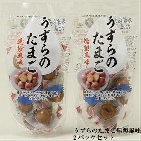うずらのたまご燻製風味 150g×2パックセット [メール便送料無料]鶉の卵 ウズラの卵 たまご
