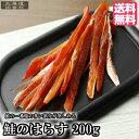 鮭のはらす 徳用 200g 【送料無料】 鮭のハラス 鮭はらす 鮭とば 鮭トバ 北海道産 珍味 おつまみ