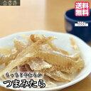 【新発売】 つまみたら(徳用) 300g 鱈 珍味 おつまみ 送料無料 やわらか もっちり たら
