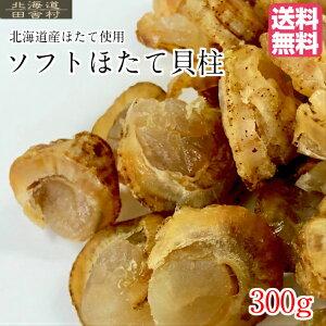 【新発売】北海道産 ソフトほたて貝柱 300g 送料無料珍味 おつまみ 酒のつまみ