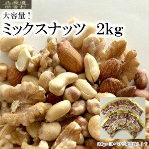 大容量!ミックスナッツ 2kg 【送料無料】 ナッツ おつまみ 豆 200g×10パックセット おやつ