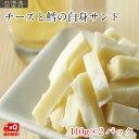 チーズと鱈の白身サンド 110g×2パック 【送料無料】 珍味 チータラ おつまみ 不二屋