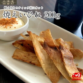 【新発売】焼えいひれ(カット)200g【送料無料】 珍味 おつまみ 高級珍味 エイヒレ お取り寄せ 不二屋