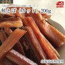 【新発売】北海道産 鮭とば(カット)200g【送料無料】珍味 おつまみ お取り寄せ 不二屋