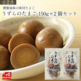 うずらのたまご燻製風味 150g×2パックセット [送料無料]おつまみ 珍味