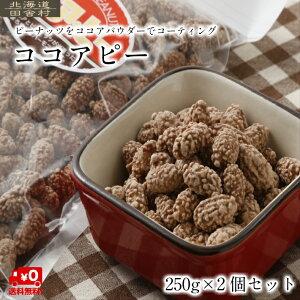 ココアピー 250g×2パックセット 【メール便送料無料】 ココアピーナッツ ナッツ なっつ ここあぴーなっつ 落花生