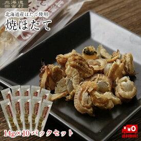 焼ほたて 14g×10パックセット 【送料無料】北海道産 帆立 珍味 おつまみ ソフト 貝柱