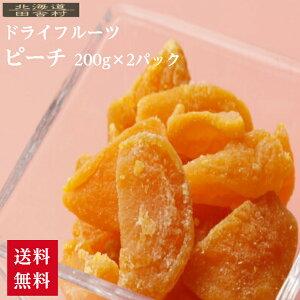 ピーチ 200g×2パックセット 【送料無料】 ドライフルーツ ドライピーチ 桃 乾燥桃 乾燥果物