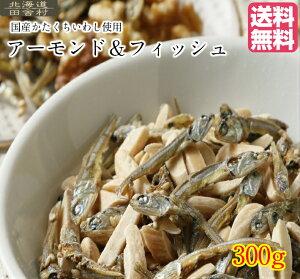 アーモンド&フィッシュ 300g 【送料無料】 おつまみ 小魚アーモンド 国産小魚 ナッツ おやつ 不二屋