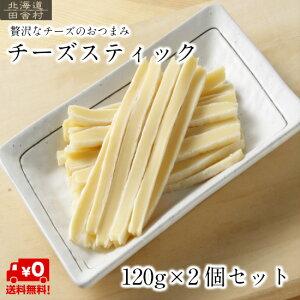 チーズスティック(無選別) 120g×2パックセット [送料無料] 不揃い 鱈 チータラ 訳あり