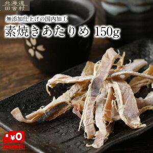 素焼き あたりめ 150g 【送料無料】 あたりめ 素焼き いか イカ するめ スルメ