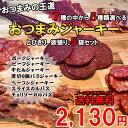 おつまみジャーキーセット 7種の中から5種類選べる ポークジャーキー ビーフジャーキー 牛たんジャーキー 厚切豚バラジャーキー ベーコ…
