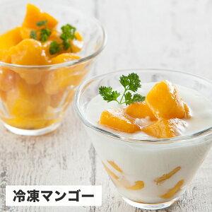 完熟冷凍マンゴー 2Kg(500g×4袋)送料無料 冷凍マンゴー 完熟マンゴー カット済 一口マンゴー 冷凍 マンゴー カットフルーツ 冷凍フルーツ