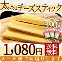 チーズスティック390g(130g×3袋) 送料無料 チーズ おつまみ おやつ ワインに合う お酒のお供 酒の肴 極太チーズ 濃厚チーズ チーズ加工品 CS-1