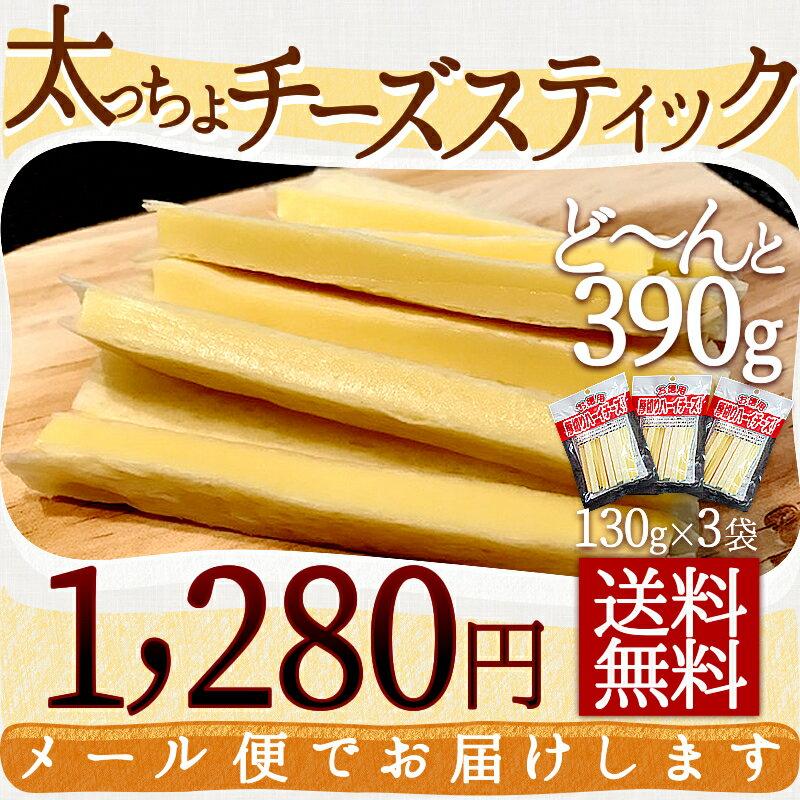 チーズ スティック 390g(130g×3袋) 送料無料 チーズ おつまみ おやつ ワインに合う お酒のお供 酒の肴 極太チーズ 濃厚チーズ チーズ加工品 CS-1