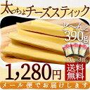 チーズ スティック 390g(130g×3袋) 送料無料 チーズ おつまみ おやつ ワインに合う お酒のお供 酒の肴 極太チーズ 濃厚チーズ チー…