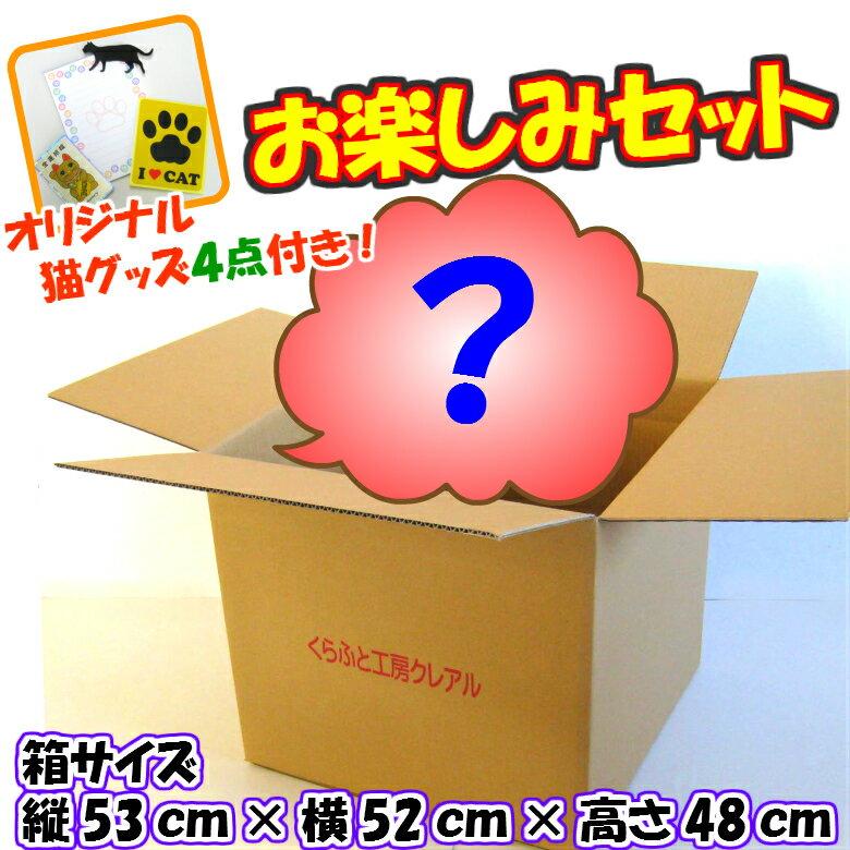 猫の爪とぎ お楽しみセット(オリジナル猫グッズ4点付き)【日本製 猫 段ボール ダンボール 爪とぎ つめとぎ お買い得 あそび リビング】