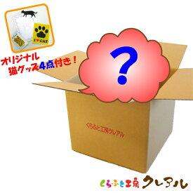 猫の爪とぎ お楽しみセット(大)【オリジナル猫グッズ4点付き】【日本製 猫 段ボール ダンボール 爪とぎ つめとぎ お買い得 あそび リビング】