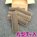 猫のつめとぎ 丸型 7ヶセット 【日本製 猫 つめとぎ 爪とぎ 爪磨き 爪みがき 猫用品 段ボール 遊び】