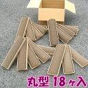 猫のつめとぎ 丸型 18ヶセット 【日本製 猫 つめとぎ 爪とぎ 爪磨き 爪みがき 猫用品 段ボール 遊び】