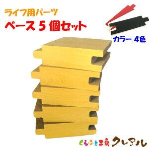 【送料無料】猫とダンボールライフ用パーツ ベース30cm 5ヶセット カラー4色【日本製 猫 つめとぎ 爪とぎ 爪磨き 爪みがき 猫用品 段ボール 遊び】