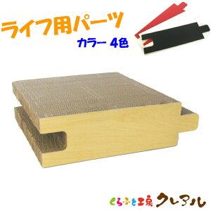 猫のダンボールライフ用パーツ ベース30cm カラー4色【日本製 猫 つめとぎ 爪とぎ 爪磨き 爪みがき 猫用品 段ボール 遊び】