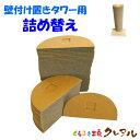 【詰め替え商品】半円型 キャットタワー 壁付けタイプ用 約80cm分【日本製 猫 つめとぎ 爪とぎ 爪磨き 爪みがき 猫用…