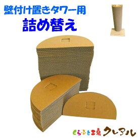 【詰め替え商品】半円型 キャットタワー 壁付けタイプ用 約80cm分【日本製 猫 つめとぎ 爪とぎ 爪磨き 爪みがき 猫用品 段ボール 壁付け 半円型】