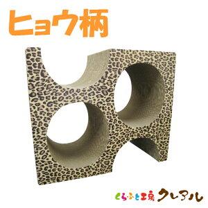 【送料無料】(ヒョウ柄)猫の爪とぎ チーズ 【日本製 猫 つめとぎ 爪とぎ 爪磨き 爪みがき 猫用品 段ボール 遊び 豹】