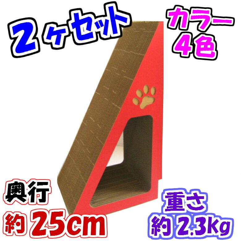 猫のつめとぎ 三角タワートンネル 2個セット【日本製 猫 つめとぎ 爪とぎ 爪磨き 爪みがき 猫用品 段ボール タワー トンネル 遊び】