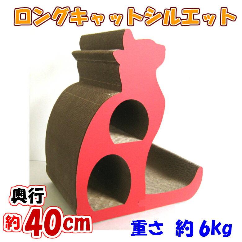 猫爪とぎ ロングキャットシルエット 【日本製 猫 つめとぎ 爪とぎ 爪磨き 爪みがき 猫用品 段ボール 遊び】