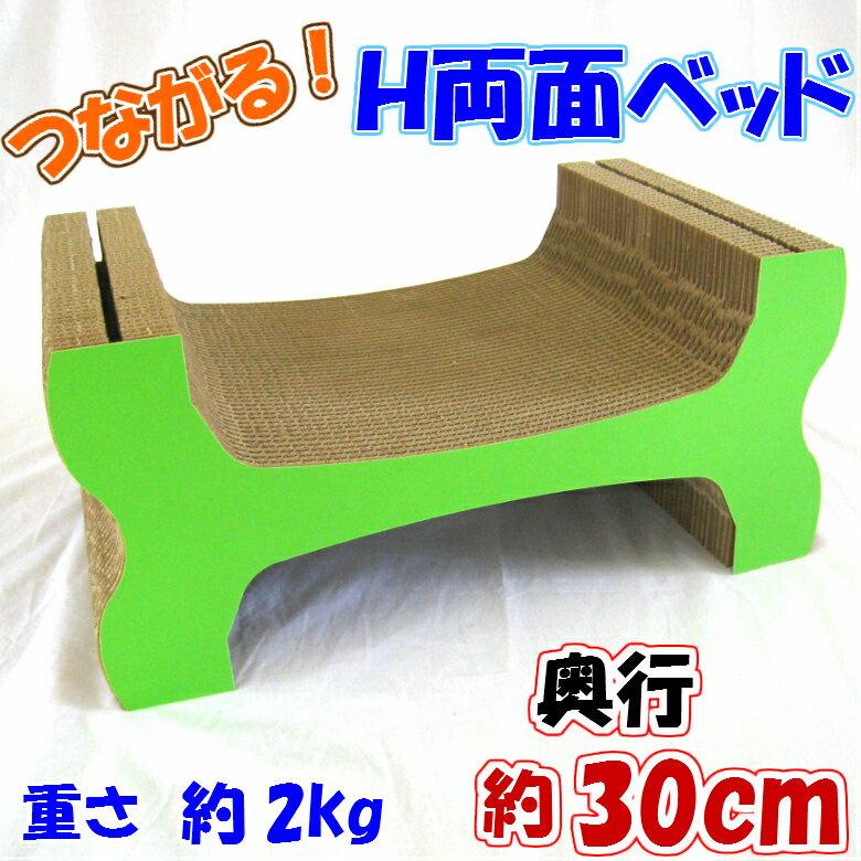 猫の爪とぎ つながる!H両面ベッド 【日本製 猫 つめとぎ 爪とぎ 爪磨き 爪みがき 猫用品 段ボール 遊び】