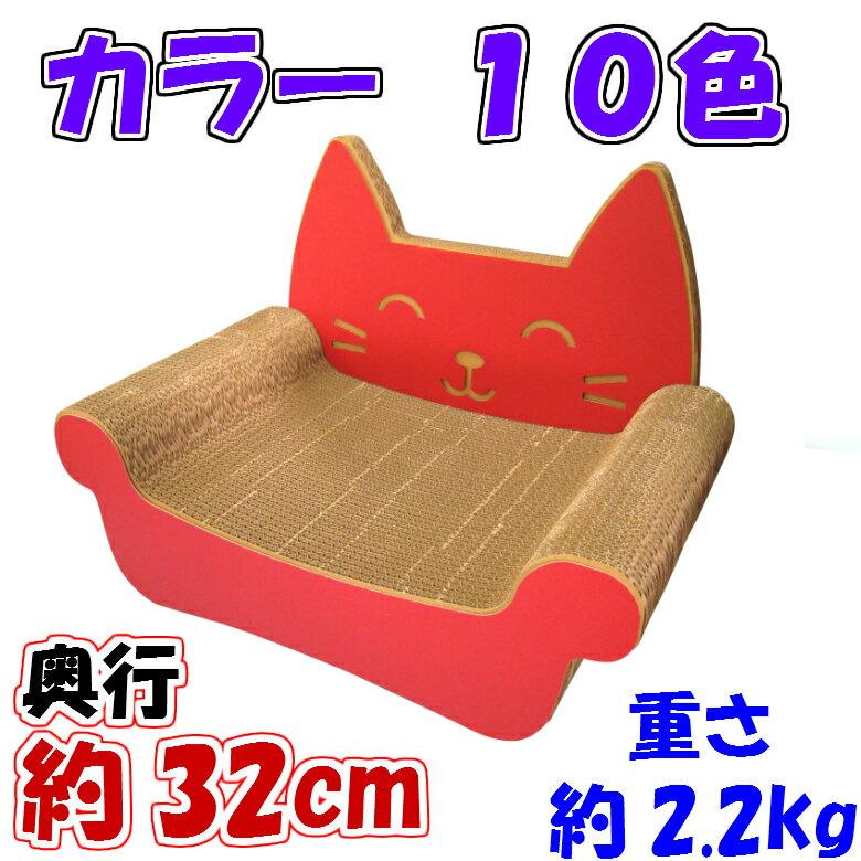 猫の爪とぎ キャットソファ【日本製 猫 爪とぎ つめとぎ ソファ 爪磨き 爪みがき つめ研ぎ 猫用品 お手入れ用品 段ボール】
