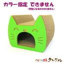 【数量限定大特価商品】猫のつめとぎ キャットトンネル 奥行約45cm【日本製 猫 つめとぎ 爪とぎ 爪磨き 爪みがき 猫用…