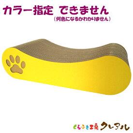 【数量限定大特価商品】猫の爪とぎ キャットピロー 奥行約29cm【日本製 猫 つめとぎ 爪とぎ 爪磨き 爪みがき 猫用品 段ボール 遊び】