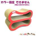 【数量限定大特価商品】猫の爪とぎ 2段ベッド 【日本製 猫 つめとぎ 爪とぎ 爪磨き 爪みがき 猫用品 段ボール 遊び】