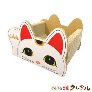 【送料無料】猫のつめとぎ 見守り猫 とこにゃんベッド(大)  【日本製 猫 つめとぎ 爪とぎ 爪磨き 爪みがき 猫用品 段ボール トンネル ベッド 遊び おしゃれ オシャレ ユニーク かわい