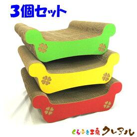 猫の爪とぎ ゆったりベッド 3個セット【日本製 猫 爪とぎ つめとぎ ベッド 爪磨き 爪みがき つめ研ぎ 猫用品 お手入れ用品 段ボール】