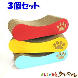 猫の爪とぎ キャットピロー 3個セット 奥行約29cm【日本製 猫 つめとぎ 爪とぎ 爪磨き 爪みがき 猫用品 段ボール 遊び】