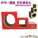 【数量限定わけあり商品】猫のつめとぎ ステップトンネル(反り、ガタつきあり) 【日本製 猫 つめとぎ 爪とぎ 爪磨き…